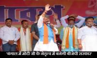 Kailash Vijayvargiya, West Bengal election