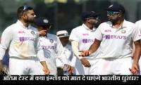 IND vs ENG, Narendra Modi Stadium