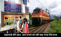 indian railway,  railway fare