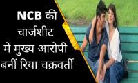 ncb chargesheet, rhea chakraborty