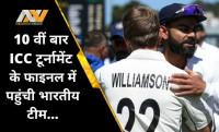 ICC Test championship, IND vs NZ