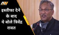 trivendra singh rawat resigns, uttarakhand politics