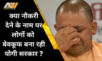 Yogi Adityanath, Fake job video