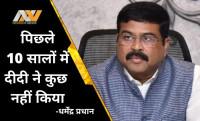 Dharmendra Pradhan, WB Election