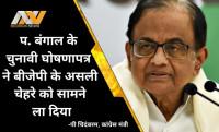 P Chidambaram, WB Election