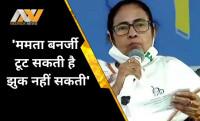 Mamata Banerjee, BJP