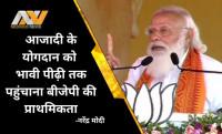 Narendra Modi, WB Election