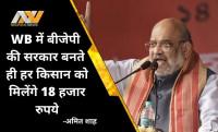 Amit Shah, WB Election