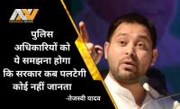Bihar Politics, Tejashwi Yadav