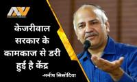 Manish Sisodia, GNCTD