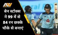 IND vs ENG, Pune