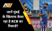 MI VS RCB, IPL 2021