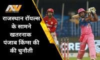 RR VS PBKS, IPL 2021