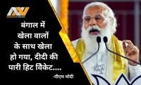 Narendra Modi, WB Election 2021