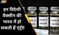 corona vaccine, vaccine update