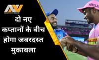 DC VS RR, IPL 2021