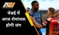 MI VS SRH Match Prediction, IPL 2021