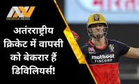 A B De Villiers, SA Cricket