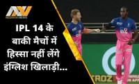 IPL 2021, England cricket