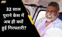 pappu yadav, kidnapping case