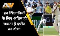 IND VS ENG, Test series
