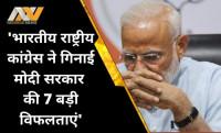 PM Modi, Congress