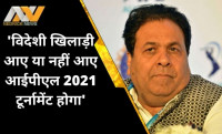 Rajiv Shukla, IPL 2021