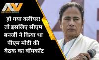 Mamata Banerjee, PM Modi