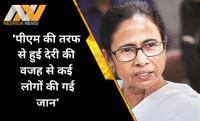 Mamata Banerjee, Vaccination policy
