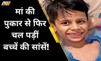 haryana, child alive after declaring dead