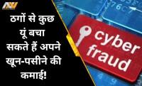 cyber fraud, complain no.