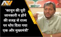 Tirath Singh Rawat, BJP UK