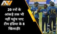 IND VS SL, 3rd ODI