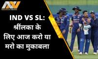 IND VS SL, T20 Series