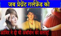 aamir khan, girlfriend