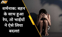 rewa rape case, madhya pradesh