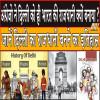 कैसे रखा गया दिल्ली का नाम? क्यों ये ही बनी देश की राजधानी? जानिए इससे जुड़ा पूरा इतिहास