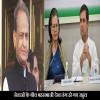 कांग्रेस की CWC बैठक में ऐसा क्या हुआ जो झल्ला गए राहुल? बोले- इसे यही खत्म करो...
