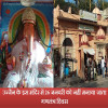 ujjain  bada ganesh mandir, republic day