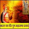 maharana pratap, biography of maharana pratap
