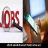 job information through whatsapp, labourers job