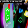 Whatsapp, Tech