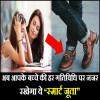 Smart Shoe, Tech