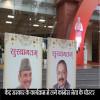 Ghulam Nabi Azad, BJP
