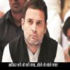 Congress Puducherry, BJP