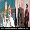 दिलचस्प होगी बंगाल की सियासी लड़ाई: जानिए 2016 में किस पार्टी का क्या था हाल? 5 सालों में कितनी बदल गई यहां की राजनीति