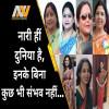 Vaishali Nivedita, Nari tujhe salam