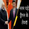 भारत से दोस्ती करने के लिए छटपटा रहा ड्रैगन, सीमा विवाद को लेकर दिया ये बड़ा बयान
