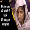 shabnam case, shabnam son