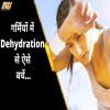 summer, dehydration